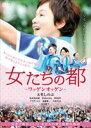 女たちの都 ~ワッゲンオッゲン~/DVD/OED-10054