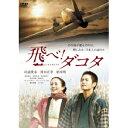 飛べ!ダコタ/DVD/OED-10056