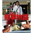 刑事物語 HDリマスター版《Blu-ray》/Blu-ray Disc/OED-10067