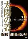 太陽の蓋/DVD/OED-10293