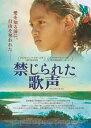 禁じられた歌声/DVD/OED-10327