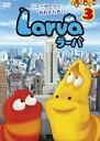 Larva(ラーバ)SEASON3 Vol.3/DVD/OED-10339