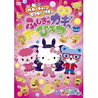 《サンリオキャラクターズ ポンポンジャンプ!》ハローキティとピンキー&リオの ふしぎなカギのひみつ Vol.2/DVD/OED-10376
