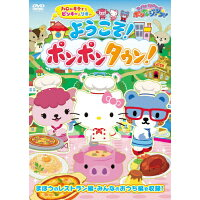 《サンリオキャラクターズ ポンポンジャンプ!》ハローキティとピンキー&リオの ようこそ!ポンポンタウン!/DVD/OED-10484
