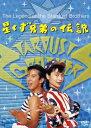 星くず兄弟の伝説【デジタルリマスター版】/DVD/OED-10548
