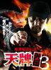 麻雀覇道伝説 天牌外伝3/DVD/OED-10600