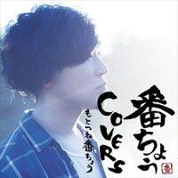 番ちょうCOVERS/CD/AFD-0047