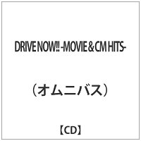 Drive Now!! -Movie & CM Hits- CD / オムニバス
