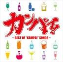 "CD カンパイ  -BEST OF ""KAMPAI""SONGS-"