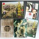 城ラマ 遠州高天神城 のぼり付特装版
