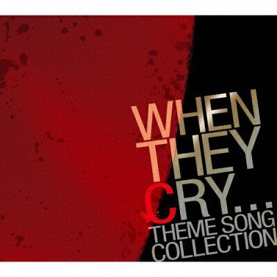 「ひぐらしのなく頃に」テーマソングコレクション/CD/FCCM-0352