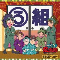 忍たま乱太郎 ドラマCD ろ組の段-上巻-/CD/FCCC-0222