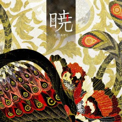 暁/CDシングル(12cm)/FFCM-0051
