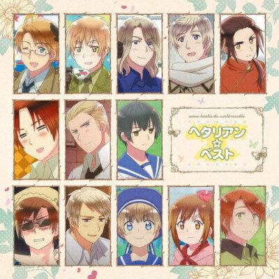 アニメ「ヘタリア The World Twinkle」ヘタリアン☆ベスト/CD/MFCZ-1076