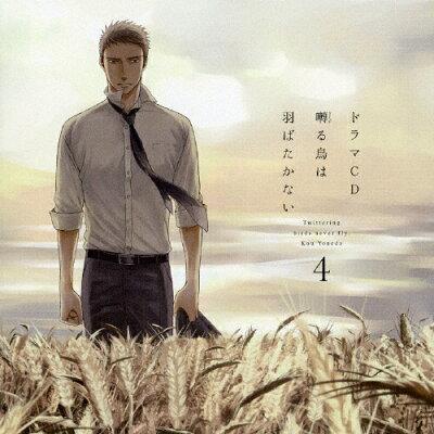 ドラマCD「囀る鳥は羽ばたかない」第4巻/CD/FFCL-0016