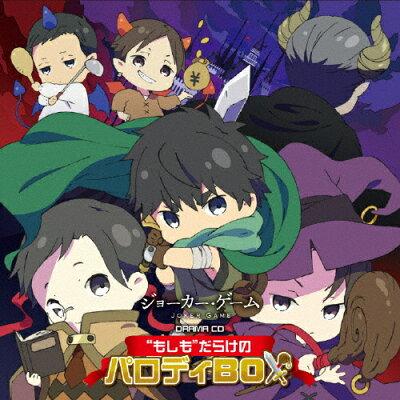 """ドラマCD「ジョーカー・ゲーム」""""もしも""""だらけのパロディBOX/CD/MFCZ-1082"""