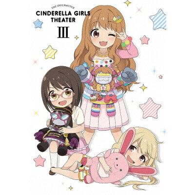 アイドルマスター シンデレラガールズ劇場 第3巻/Blu-ray Disc/MFXG-0006