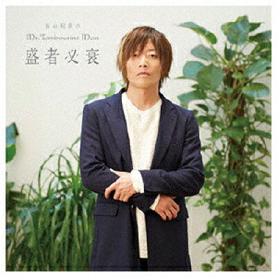 DJCD「谷山紀章のMr.Tambourine Man~盛者必衰~」/CD/FFCV-0067