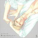 ドラマCD「囀る鳥は羽ばたかない」第5巻/CD/FFCL-0023