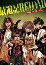 「最遊記RELOAD」全話いっき見ブルーレイ/Blu-ray Disc/FCXC-9001