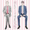 ドラマCD「新しい上司はど天然」/CD/FFCC-0074