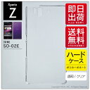 Xperia Z SO-02E/docomo専用 スマートフォンケース 無地ケース クリア DSO02E-PCCL-AAA-AAAA