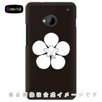 家紋シリーズ 台梅鉢 (うてなうめばち) for HTC J One HTL22 au (Coverfull)(カバフル)