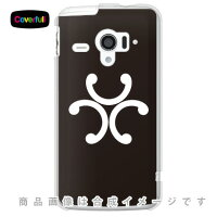 AQUOS PHONE ZETA SH-06E/docomo専用 家紋シリーズ 外三つ鐶 そとみつかん DSH06E-PCCL-203-AB07