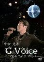 G Voiceライブ&トーク2013 DVD