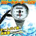 オートバイ用 汎用型 スピードメーター 走行距離計 12V