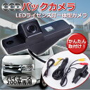 CCD バックカメラ ナンバー灯LED ハイエース200系専用