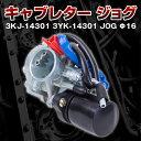 キャブレター ジョグ 3KJ-14301 3YK-14301 JOG Φ16 バイク用品