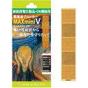 ユニカ 電磁波ブロッカー MAX mini V
