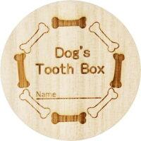 犬用(小型犬)桐製乳歯ケース ボーン