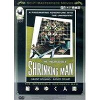 縮みゆく人間 (DVD)