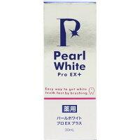 薬用 パールホワイト プロ EX プラス(30mL)