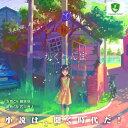 かくれんぼ/CD/LISN-1001