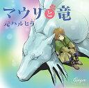 ドラマCD マウリと竜/CD/GNG-1403