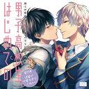 彼らの恋の行方をただひたすらに見守るCD「男子高校生、はじめての」第2弾 後輩が可愛すぎていじめたい/CD/GNB-1502
