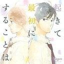 ドラマCD「起きて最初にすることは」/CD/GNG-1607