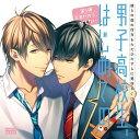 彼らの恋の行方をただひたすらに見守るCD 「男子高校生、はじめての」~第5弾 兄弟だから、何もない~/CD/GNB-1606