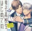 彼らの恋の行方をただひたすらに見守るCD 「男子高校生、はじめての」~第6弾 甘やかしてよセンセイ~/CD/GNB-1607
