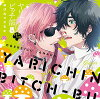 ドラマCD ヤリチン☆ビッチ部 2/CD/GNG-1715