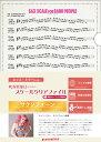 その他 吹奏楽部員のためのスケールクリアファイル 基礎トレーニング楽譜付 吹奏楽部員のためのスケールクリアファイル 基礎トレーニング楽譜付
