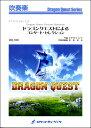 ドラゴンクエストによるコンサート セレクション ドラゴンクエストI II III ト DQ100
