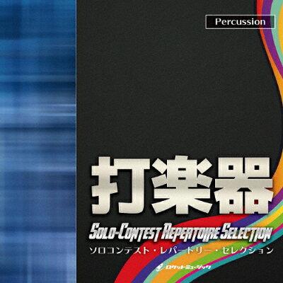 ソロコンテスト・レパートリー・セレクション【打楽器】/CD/SOLS-1003