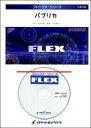 楽譜 FLEX 92 パプリカ Foorin 参考音源CD付 フレックス・シリーズ