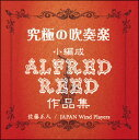 CD 究極の吹奏楽~小編成アルフレッド・リード作品集
