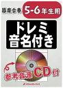 楽譜 千本桜/初音ミク 5-6年生用