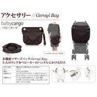 マザーズバック Baby Cargo 専用マザーズバック Georgi Stroller Bag Moonless Night